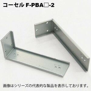 在庫品 コーセル(cosel) F-PBA150-2 PBシリーズ用取付金具 (正面、裏面取付)