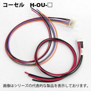 在庫品 コーセル(cosel) H-OU-28 電源用ハーネス H-OU 出力側