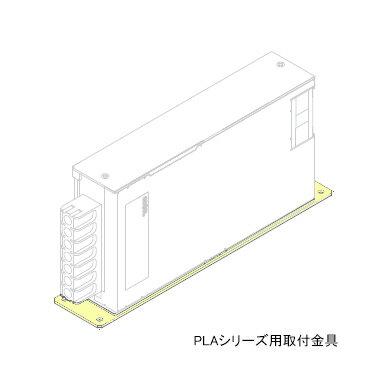 在庫品 コーセル(cosel) F-PLA300-1 PLAシリーズ用取付金具 (底面取付)