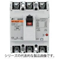 在庫品 富士電機 BW32AAG-3P015 一般配線用オートブレーカ 15A