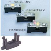 在庫品 ユーボン ガラス管ヒューズ用ヒューズホルダー FHC-15-U