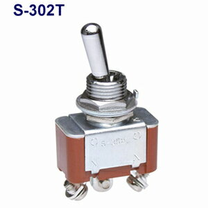 在庫品 NKKスイッチズ S-302T 単極双投 端子ねじ 抵抗負荷AC125V15A 規格:PSE/UL/CSA取得 日本開閉器 小型トグルスイッチ