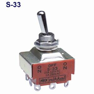 在庫品 NKKスイッチズ S-33 3極双投 端子はんだ 抵抗負荷AC125V25A 規格:UL/CSA取得 日本開閉器 小型トグルスイッチ