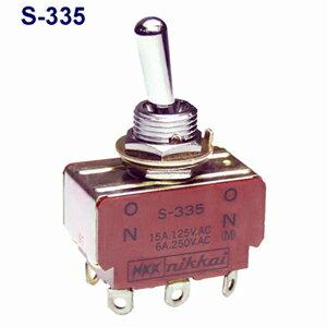 在庫品 NKKスイッチズ S-335 2極双投 端子はんだ 抵抗負荷AC125V15A 規格:UL/CSA取得日本開閉器 小型トグルスイッチ