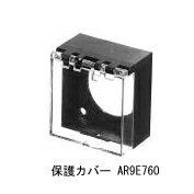 在庫品 富士電機 AR9E760 φ22 押しボタンスイッチ用 保護カバー(スプリング戻りタイプ) AR22F、AR22E用
