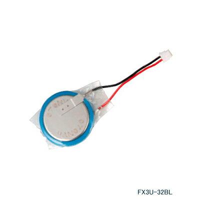 在庫品 三菱電機 FX3U-32BL MELSEC-F FX3Uシリーズ シーケンサFX5U/FX5UC/FX3G/FX3U/FX3GC/FX3UC用メモリバックアップ用バッテリ