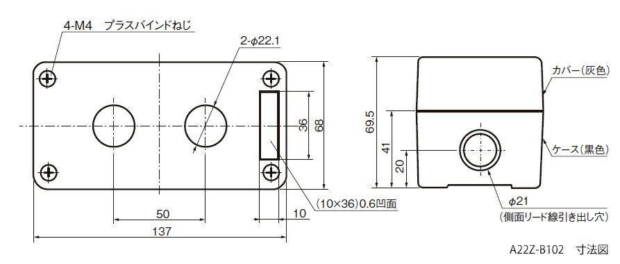 在庫品 オムロン A22Z-B102 押ボタンスイッチ(丸胴形φ22/25) 用 コントロールボックス 2穴