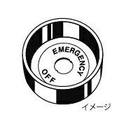 在庫品 オムロン A22Z-EG3 φ22/φ25 非常停止用押ボタンスイッチEMO用 ガードリング セット (黄色)