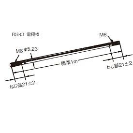 オムロン F03-01 SUS304 ELCTRODE (電極棒)
