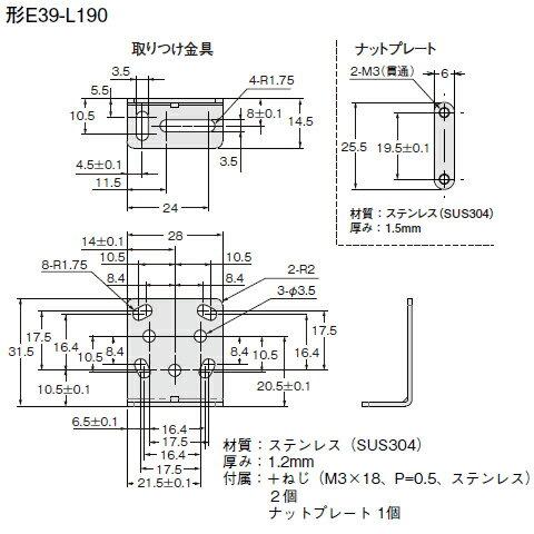 在庫品 オムロン E39-L190 光電センサ取りつけ金具 E3NC-LH03用