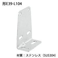 在庫品 オムロン E39-L104 光電センサ用取付金具 E3Zコード引き出しタイプ(25.4)用