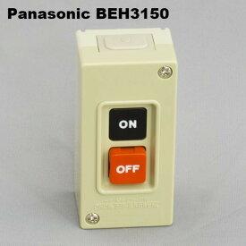 パナソニック BEH3150 ハイプロ小形押釦開閉器(露出形) 3P モータ容量(220V)2.2kW