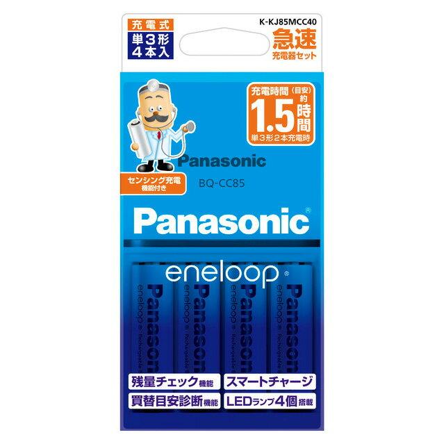 在庫品 パナソニック(Panasonic) K-KJ85MCC40 単3形 エネループ 4本付急速充電器セット