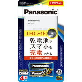パナソニック BH-BZ40K 乾電池式モバイルバッテリー(LEDライト機能付き)乾電池エボルタNEO(単3形4本)付き