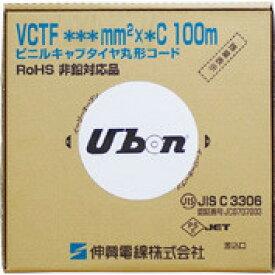 ユーボン VCTF 2C-0.5/BOX 箱入り/100M巻 ビニールキャブタイヤ