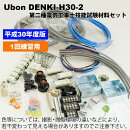 在庫品ユーボンDENKI-H30-2平成30年度第二種電気工事士技能試験材料セット(全13問・器具、電線のフルセット)【送料無料】