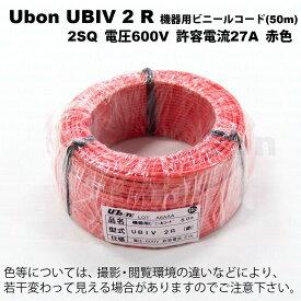 ユーボン UBIV 2 R (赤) 50m巻 機器用ビニールコード(IV)