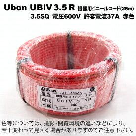 ユーボン UBIV 3.5 R (赤) 25m巻 機器用ビニールコード(IV)