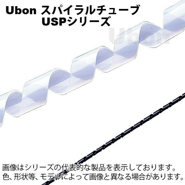 在庫品 ユーボン USP-15 スパイラルチューブ 乳白色 10m巻
