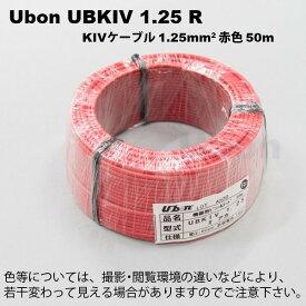 ユーボン UBKIV 1.25 R(赤) 50m巻 KIVケーブル