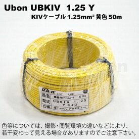 ユーボン UBKIV 1.25 Y(黄) 50m巻 KIVケーブル