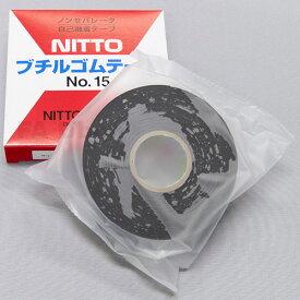 日東電工 ブチル自己融着テープ No.15 0.5X19X10M