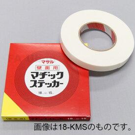 在庫品 マサル工業 壁面用マヂックステッカー 12-KMS (12mmx15m)