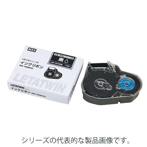 在庫品 マックス LM-IR500B レターツインリボンカセット(110m巻き)黒 純正チューブ等消耗品 LM-500、500W、550W用