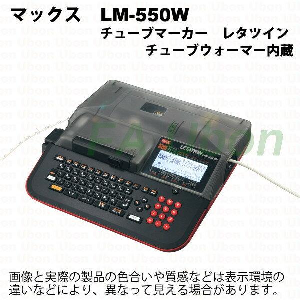 在庫品 マックス LM-550W レタツイン チューブウォーマー内蔵チューブマーカー さらに進化したレタツイン
