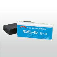 在庫品 日東化成工業 B-3 ネオシール1kgブロック(不活性化合成樹脂パテ)