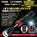 在庫品TONELT17WPC4WAYLEDライト充電式1本で4通りの使い方ができる充電式LEDライト(4WAY:フォーカスライト、ワークライト、フレキシブルライト大、フレキシブルライト小)