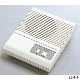 アイホン LEM-1 親子式インターホン1局用親機