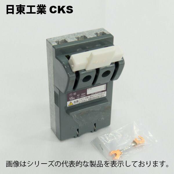 在庫品 日東工業 電線直締形カバースイッチ CKS 2P 30A