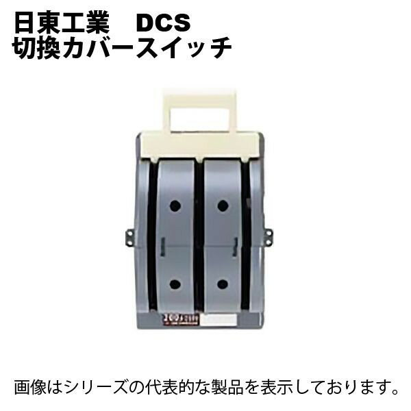 在庫品 日東工業 切換カバースイッチ DCS 2P 15A