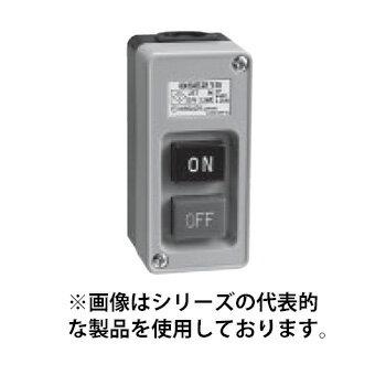 在庫品 パトライト(旧春日電機) BSE 215 2 動力用開閉器 露出形 プラスチックケース 単相用 15A