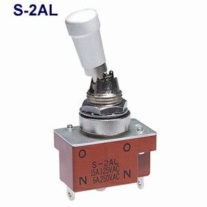 在庫品 NKKスイッチズ S-2AL 単極双投 端子はんだ 抵抗負荷AC125V15A 日本開閉器 レバーロック形小型トグルスイッチ