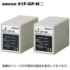 オムロン 61F-GP-N AC100 フロートなしスイッチ関連 コンパクト・プラグインタイプ 一般の浄水、汚水 一般用 11ピンタイプ