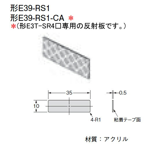在庫品 オムロン E39-RS1-CA  光電センサ用テープ型反射板 (10x35x0.5mm)