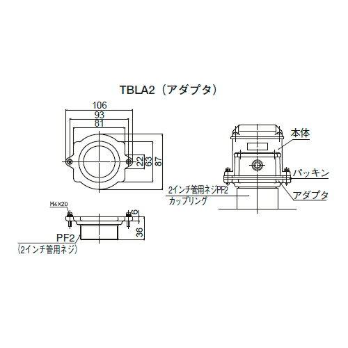 在庫品 パトライト(旧春日電機) TBLA2 ニッスイ液面リレー用アダプタ