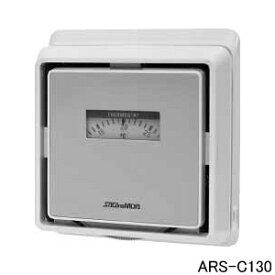 鷺宮製作所 ARS-C130 ルームサーモスタット 10〜30℃ 接点構成1c