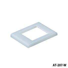 在庫品 NKKスイッチズ AT-207-W (色:白) M-J、MB-J、EB角形マウンタ用
