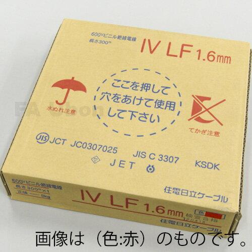 在庫品 住電日立 IV1.6mm 白(単線) 300m 1巻(箱入り)600V ビニル絶縁電線 (IV LF)