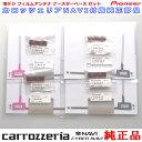営業日 『 あす楽 』 即日発送 pioneer パイオニア 『 カロッツェリア 』 carrozzria 純正品 AVIC-MRZ099 / 楽ナビ / …