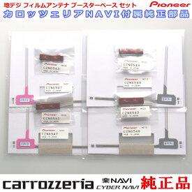 営業日 『 あす楽 』 即日発送 pioneer パイオニア 『 カロッツェリア 』 carrozzria 純正品 AVIC-CE901AL / サイバーナビ / CYBER NAVI 地デジTV フィルム アンテナ ベース Set CD22b