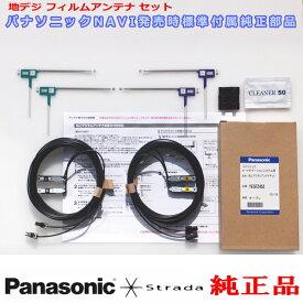 パナソニック 地デジ フィルム アンテナ コード Set CN-RE03D 純正品 Panasonic Strada (513