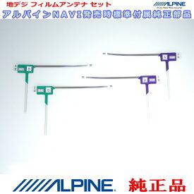 ALPINE 『 アルパイン 』 VIE-X088V 純正品 地デジTV フィルム アンテナ Set 営業日 宅配 『 あす楽 』 即日発送 AD22