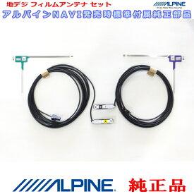 ALPINE 『 アルパイン 』 TUE-T440 純正品 地デジTV フィルム アンテナ ・コード Set AD24S