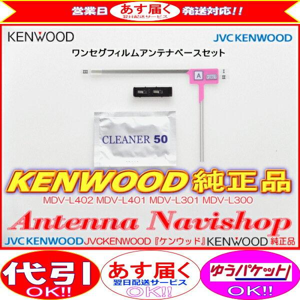 営業日 『 あす楽 』 即日発送 『 KENWOOD 』 ケンウッド MDV-L300 純正品 フィルム ベース Set JD20(J20