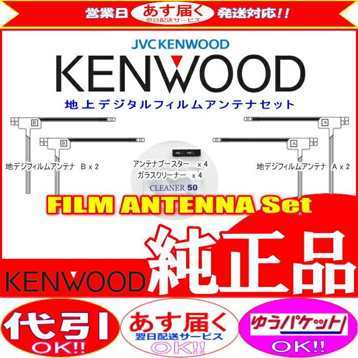 営業日 『 あす楽 』 即日発送 『 KENWOOD 』 ケンウッド MDV-Z701 純正品 フィルム アンテナ ベース Set JD22 (J22