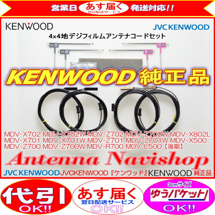 営業日 『 あす楽 』 即日発送 『 KENWOOD 』 ケンウッド MDV-Z701W 純正品 フィルム アンテナ コード Set JD22ks(J23